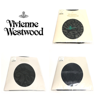 Vivienne Westwood - VW ヴィヴィアンウエストウッド ストッキング タイツ 3枚セット 未使用品