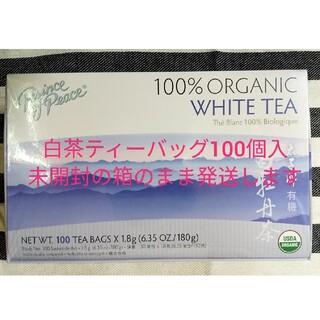 Prince of Peace オーガニックホワイトティー白茶 100個入(茶)