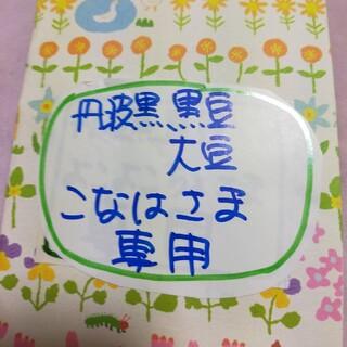 兵庫県産黒豆 大豆 無農薬(野菜)