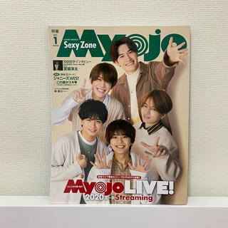 Myojo 1月号(音楽/芸能)