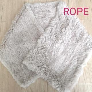 ロペ(ROPE)のROPE★ラビットファー ピンクベージュ(マフラー/ショール)