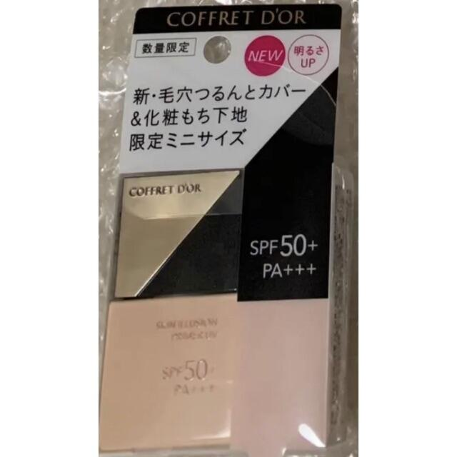 COFFRET D'OR(コフレドール)のコフレドール スキンイリュージョンプライマーUV a 8.5ml  化粧下地 コスメ/美容のベースメイク/化粧品(化粧下地)の商品写真