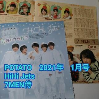ジャニーズジュニア(ジャニーズJr.)の切り抜き HiHi Jets 7MEN侍 POTATO 2021年 1月号(アート/エンタメ/ホビー)
