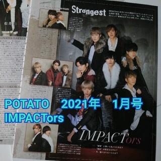 ジャニーズジュニア(ジャニーズJr.)の切り抜き IMPACTors POTATO 2021年 1月号(アート/エンタメ/ホビー)