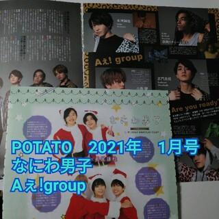 ジャニーズジュニア(ジャニーズJr.)の切り抜き なにわ男子 Aぇ!group POTATO 2021年 1月号(アート/エンタメ/ホビー)