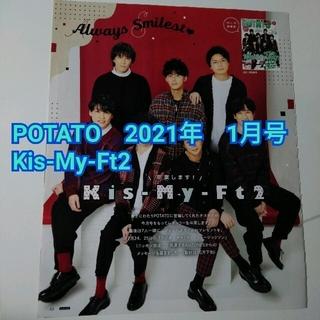 キスマイフットツー(Kis-My-Ft2)の切り抜き Kis-My-Ft2 POTATO 2021年 1月号(アート/エンタメ/ホビー)
