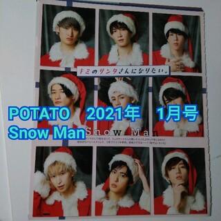 ジャニーズ(Johnny's)の切り抜き Snow Man POTATO 2021年 1月号(アート/エンタメ/ホビー)