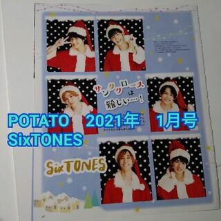 ジャニーズ(Johnny's)の切り抜き SixTONES POTATO 2021年 1月号(アート/エンタメ/ホビー)