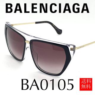 バレンシアガ(Balenciaga)の【新品】Balenciaga バレンシアガ サングラス BA105 05T 黒(サングラス/メガネ)