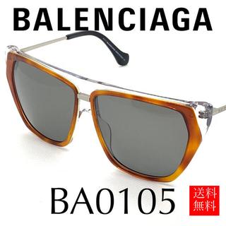 バレンシアガ(Balenciaga)の【新品】Balenciaga バレンシアガ サングラス BA105 56N 茶色(サングラス/メガネ)