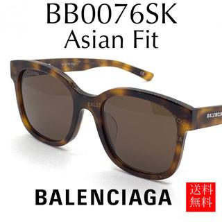 バレンシアガ(Balenciaga)の【新品】Balenciaga バレンシアガ BB0076SK Havana(サングラス/メガネ)