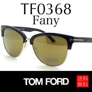 トムフォード(TOM FORD)の【新品】 TOM FORD トムフォード サングラス TF368 Fany(サングラス/メガネ)