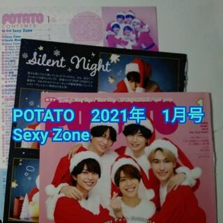 セクシー ゾーン(Sexy Zone)の切り抜き Sexy Zone POTATO 2021年 1月号(アート/エンタメ/ホビー)