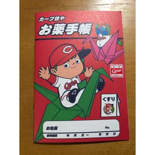 広島東洋カープ - 広島カープ カープ坊やお薬手帳 折り鶴バージョン 1冊
