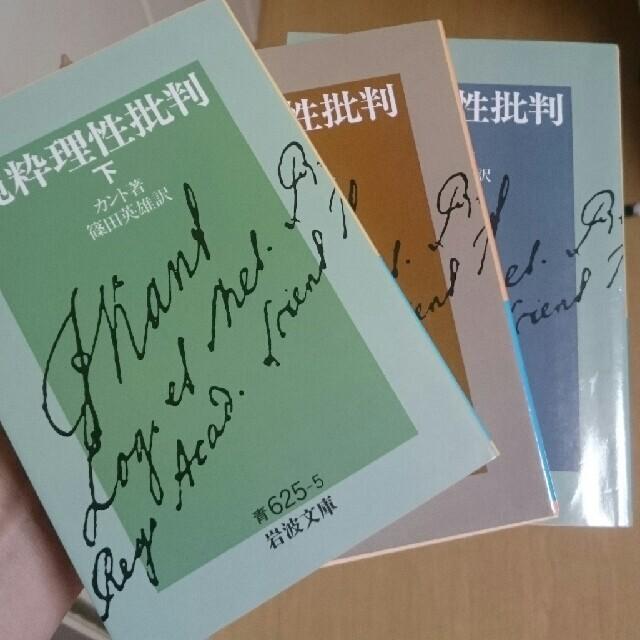 純粋理性批判 (上・中・下) 全3冊の通販 by はな(*'▽')'s shop|ラクマ