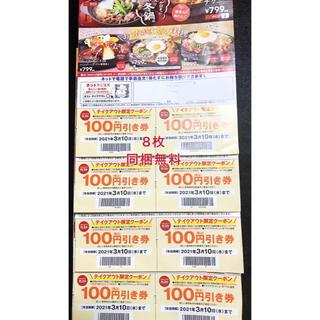 スカイラーク(すかいらーく)のガスト テイクアウト割引クーポン 8枚 同梱無料(レストラン/食事券)