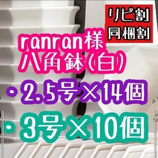 ranran様 八角鉢(その他)