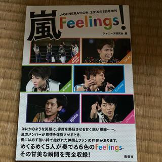 アラシ(嵐)の嵐Feelings (フィーリングス) ! 2016年 03月号(音楽/芸能)
