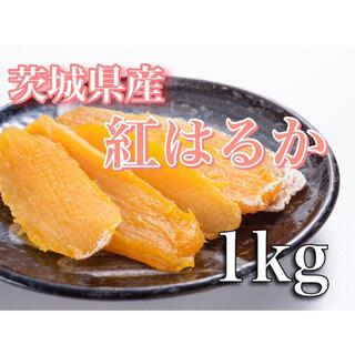 【1キロ】茨城 紅はるか 干し芋 国産 切り落とし 訳あり 無添加お菓子(野菜)