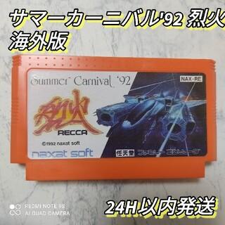 新品 ファミコン サマーカーニバル92 烈火