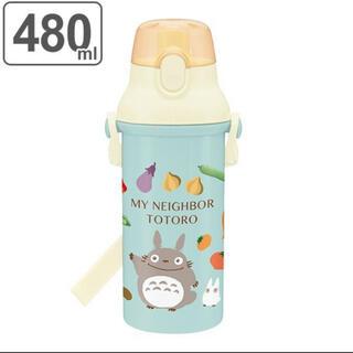 ジブリ(ジブリ)の食器洗浄機対応 ワンタッチボトル となりのトトロ (水筒)