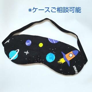 子供用 アイマスク ケース モンテッソーリ  幼児教育   宇宙柄 ブラック(外出用品)