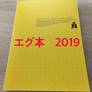 アムウェイ(Amway)のアムウェイ ヘッケル エグ本2019(ビジネス/経済)