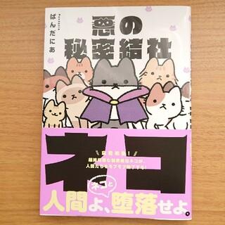 悪の秘密結社ネコ(4コマ漫画)