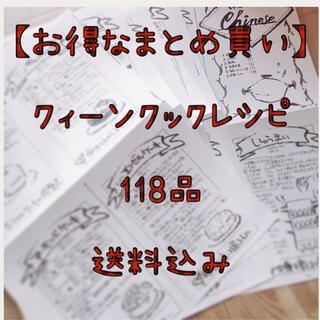 アムウェイ(Amway)のクイーンクック  レシピ 118品 新品 【送料込み 】(住まい/暮らし/子育て)