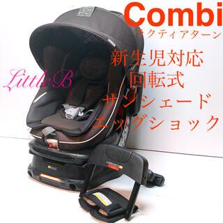 combi - コンビ*新生児対応 回転式チャイルドシート*茶*エッグショック サンシェード搭載