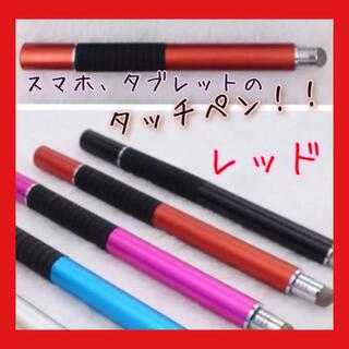 スマホ♡タブレット!!タッチペン(^^)レッドで可愛いカラー人気!!(その他)