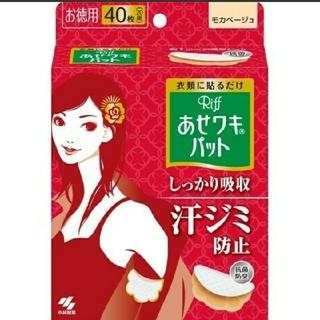 コバヤシセイヤク(小林製薬)のRiff あせワキパット(制汗/デオドラント剤)