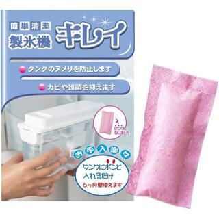 製氷機の洗浄 除菌剤(その他)