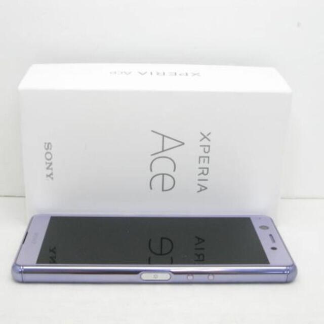 Xperia(エクスペリア)の【S】SIMフリー 楽天モバイル Xperia Ace パープル スマホ/家電/カメラのスマートフォン/携帯電話(スマートフォン本体)の商品写真