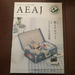 セイカツノキ(生活の木)のAEAJ 日本アロマ環境協会 機関誌 No.73 Autumn 2014(趣味/スポーツ/実用)