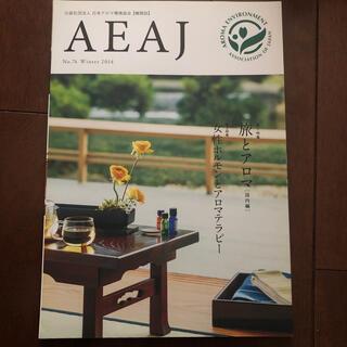 セイカツノキ(生活の木)のAEAJ 日本アロマ環境協会 機関誌 No.74 Winter 2014(趣味/スポーツ/実用)