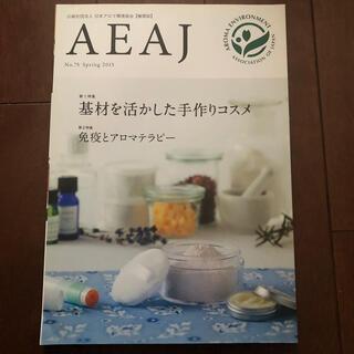 セイカツノキ(生活の木)のAEAJ 日本アロマ環境協会 機関誌 No.75 Spring 2015(趣味/スポーツ/実用)