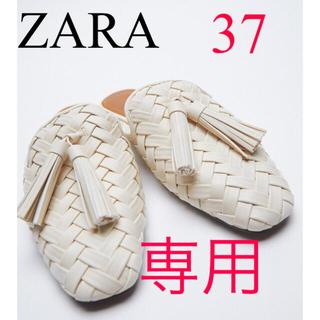 ザラ(ZARA)の新品 ZARA ザラ タッセルメッシュミュール 37(ミュール)