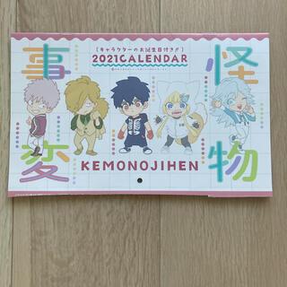 シュウエイシャ(集英社)の怪物事変2021カレンダー(少年漫画)
