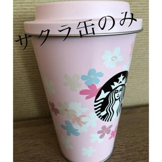 スターバックスコーヒー(Starbucks Coffee)のスタバ さくら 2021 サクラ缶のみ(小物入れ)