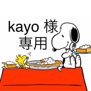 スヌーピー(SNOOPY)のkayo 様 専用 オーダーページ(ラッピング/包装)