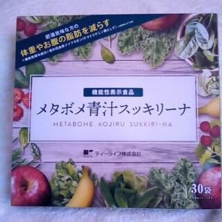 ティーライフ(Tea Life)のomi様専用  メタボメ青汁スッキリーナ(ダイエット食品)