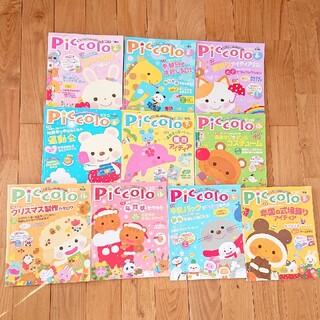【まとめ売り】ピコロ ⭐保育⭐2012年4月~2013年2月号⭐10冊セット(専門誌)