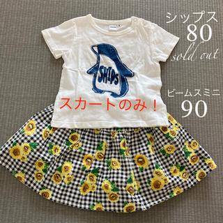 コドモビームス(こども ビームス)のビームスミニ スカート ひまわり 90(スカート)