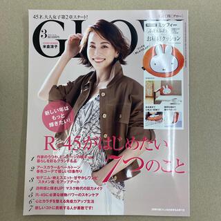 タカラジマシャ(宝島社)のGLOW (グロー) 2021年 03月号(その他)