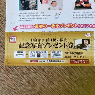 キタムラ(Kitamura)のスタジオマリオ 撮影無料券 無料お試し券 生後5ヶ月まで(その他)