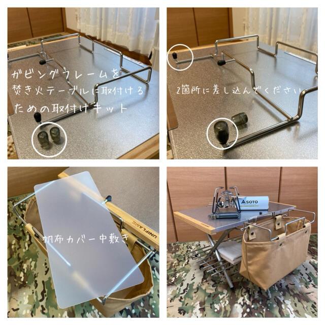 UNIFLAME(ユニフレーム)の3点セット キャメル 焚き火テーブル用 ガビングフレーム用カバー スノーピーク スポーツ/アウトドアのアウトドア(テーブル/チェア)の商品写真
