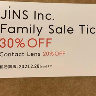 ジンズ(JINS)のジンズ JINS クーポン ファミリーセール チケット(その他)
