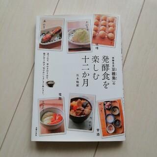 「発酵食堂豆種菌」の発酵食を楽しむ十二か月(料理/グルメ)