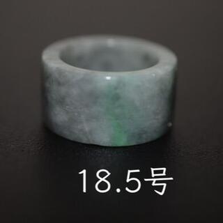168-6 処分 18.5号 天然 翡翠 グレー リング 板指 広幅指輪 馬鞍(リング(指輪))